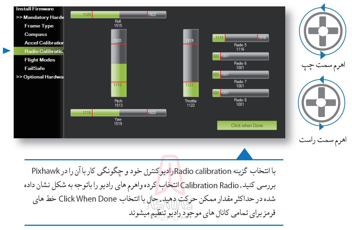 کالیبره کردن رادیو کنترل در فلایت کنترل Pixhawk
