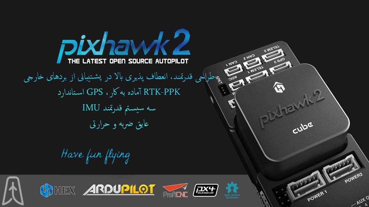 کنترل زمینی در اتوپایلوت Pixhawk 2.1 Cube